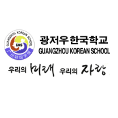 Guangzhou Korean School in China