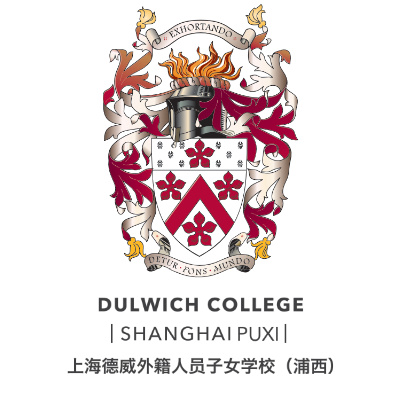Dulwich College Shanghai Puxi