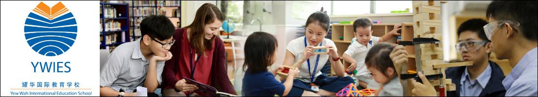 Yew Wah International Education School - Shanghai - Linggang